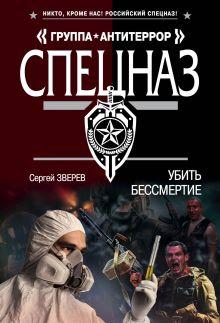 Обложка Убить бессмертие Сергей Зверев