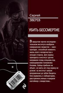 Обложка сзади Убить бессмертие Сергей Зверев