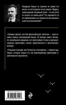 Обложка сзади Сумерки идолов. Рождение трагедии Фридрих Ницше