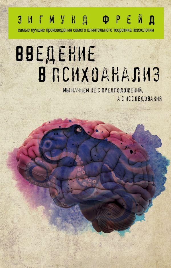Введение в психоанализ фрейд скачать книгу