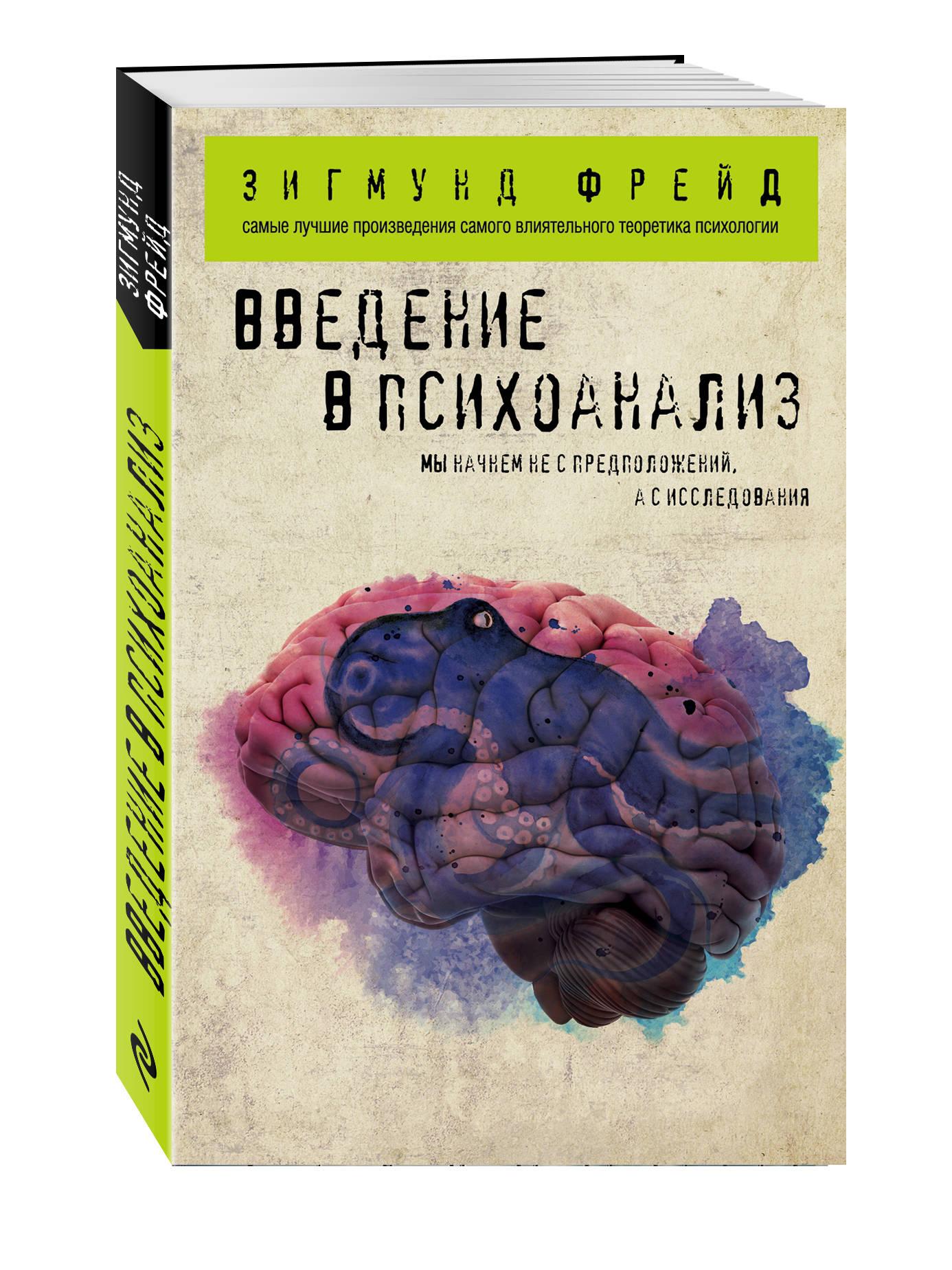 Введение в психоанализ ( Фрейд З.  )