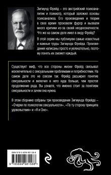 Обложка сзади Введение в психоанализ Зигмунд Фрейд