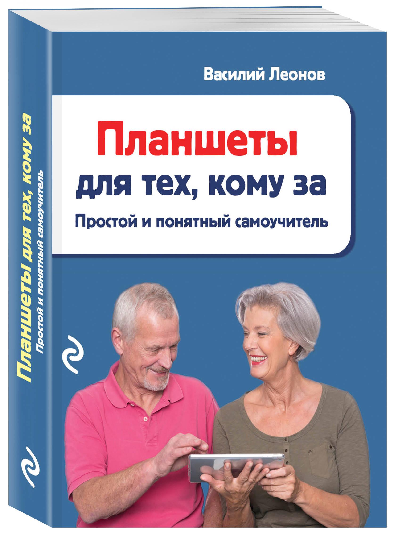 Планшеты для тех, кому за. Простой и понятный самоучитель ( Леонов В.  )