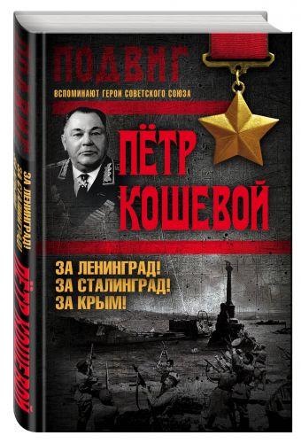 За Ленинград! За Сталинград! За Крым! Кошевой П.К.