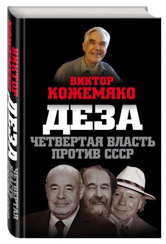 Деза. Четвертая власть против СССР Кожемяко В.С.