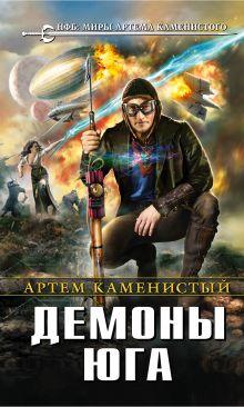 Обложка Демоны Юга Артем Каменистый