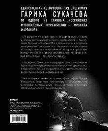 Обложка сзади Путь Горыныча. Авторизованная биография Гарика Сукачева Михаил Марголис