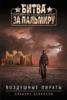 Обложка Воздушные пираты Альберт Байкалов