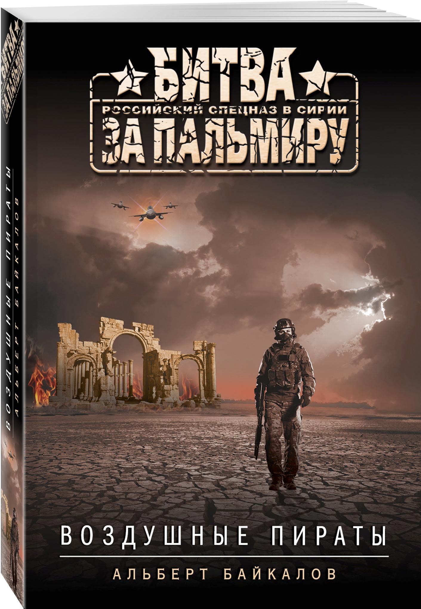 Байкалов А.Ю. Воздушные пираты