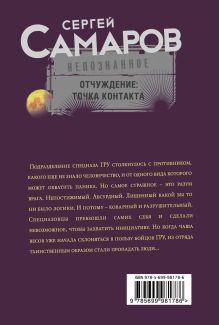 Обложка сзади Отчуждение: точка контакта Сергей Самаров