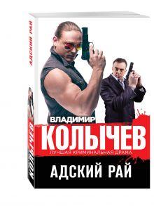 Колычев В.Г. - Адский рай обложка книги