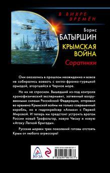 Обложка сзади Крымская война. Соратники Борис Батыршин