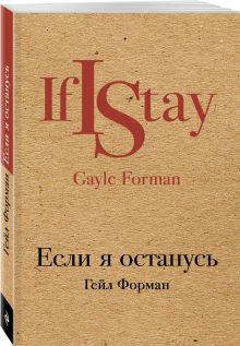 Если я останусь