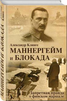 Клинге А. - Маннергейм и Блокада: Запретная правда о финском маршале обложка книги