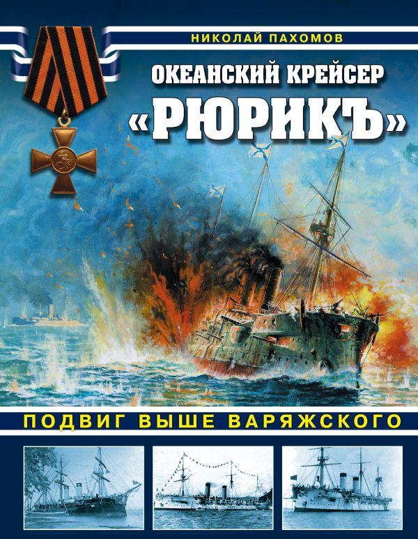 Океанский крейсер «Рюрикъ». Подвиг выше варяжского. Николай Пахомов
