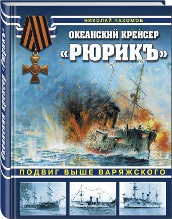 Океанский крейсер «Рюрикъ». Подвиг выше варяжского Пахомов Н.А.