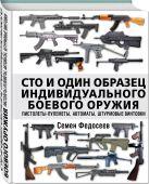 Федосеев С.Л. - Сто и один образец индивидуального боевого оружия. Пистолеты-пулеметы, автоматы, штурмовые винтовки' обложка книги