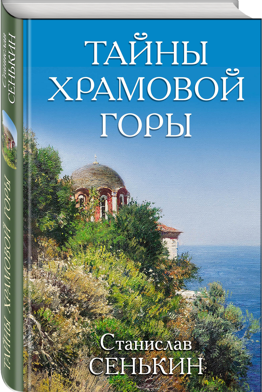 Тайны Храмовой горы ( Сенькин С.Л.  )