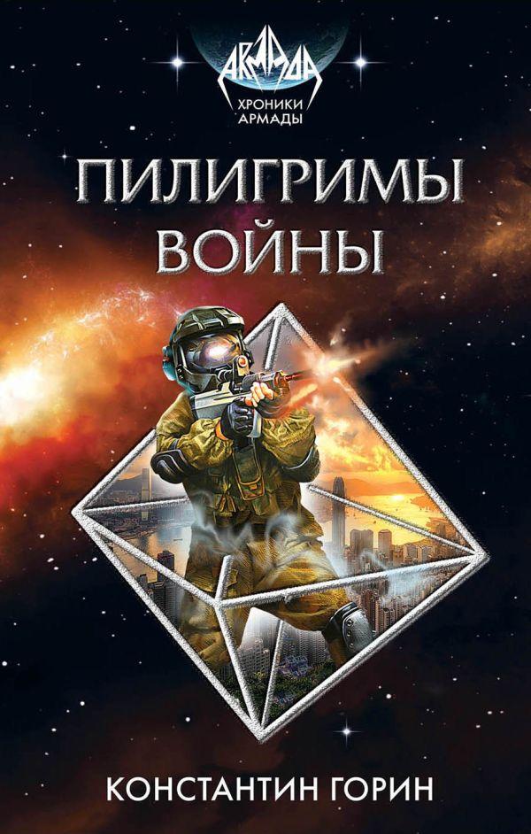 Пилигримы войны Автор : Константин Горин