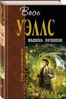Уэллс Г.Дж. - Война миров обложка книги