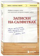 Каллахан Г. - Записки на салфетках (покет)' обложка книги