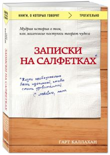 Записки на салфетках (покет) обложка книги