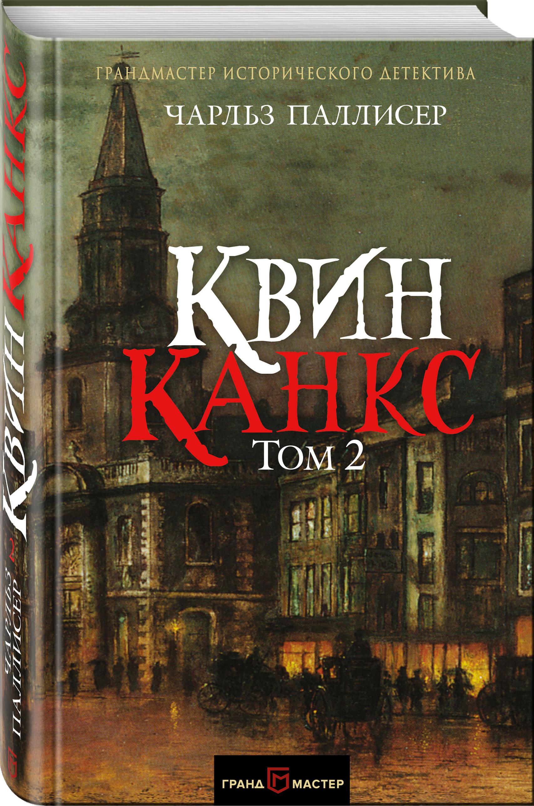 Скачать бесплатно книги зарубежный исторический детектив