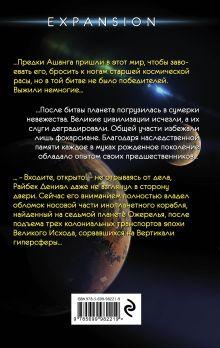Обложка сзади Запрещенный контакт Андрей Ливадный