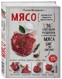 Мясо. Пошаговая энциклопедия