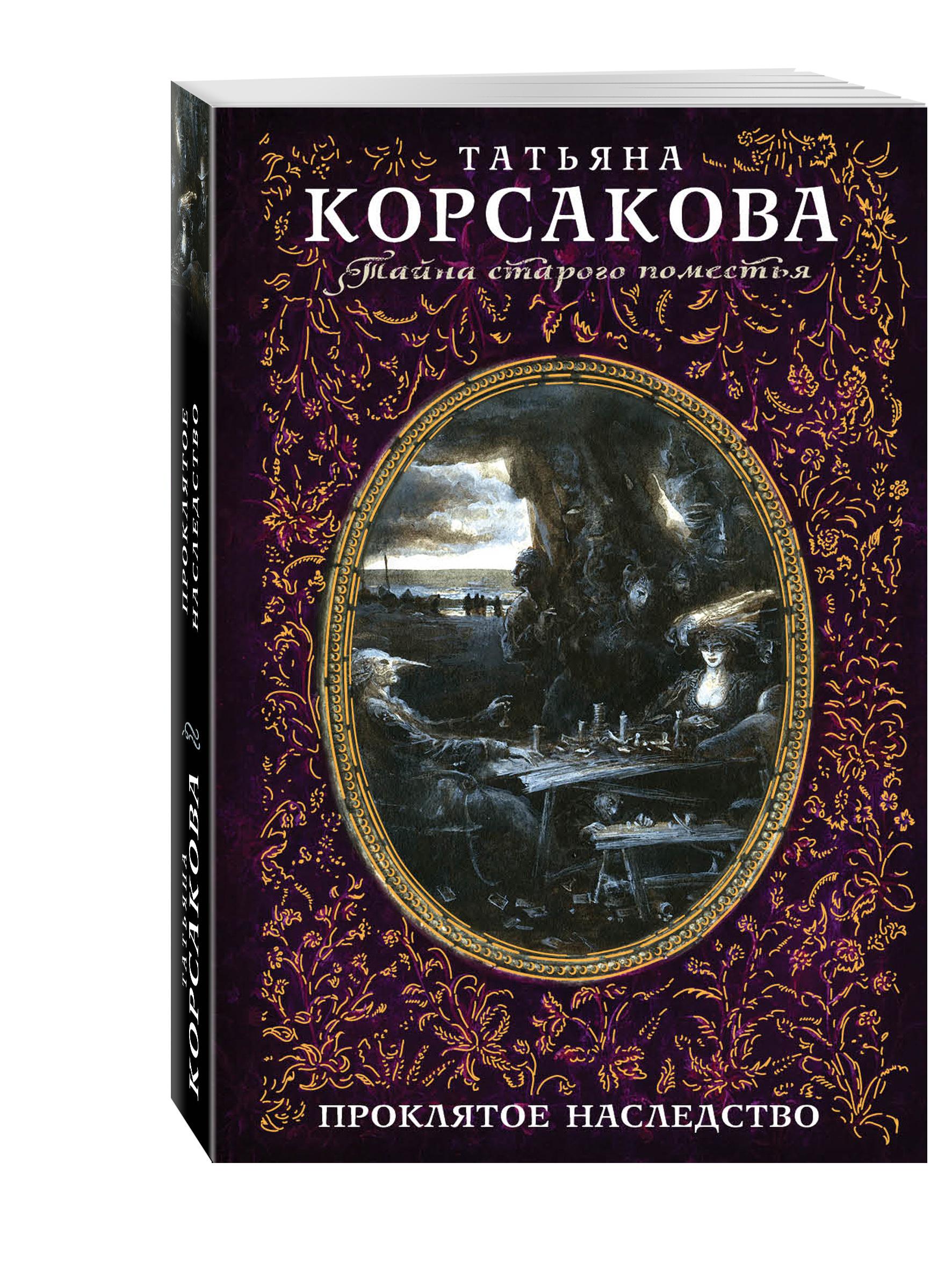 Корсакова Т. Проклятое наследство стервятники