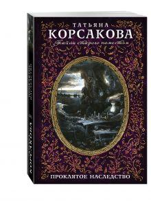 Корсакова Т. - Проклятое наследство обложка книги