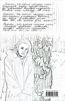 Обложка сзади Свеча на ветру Татьяна Снежина