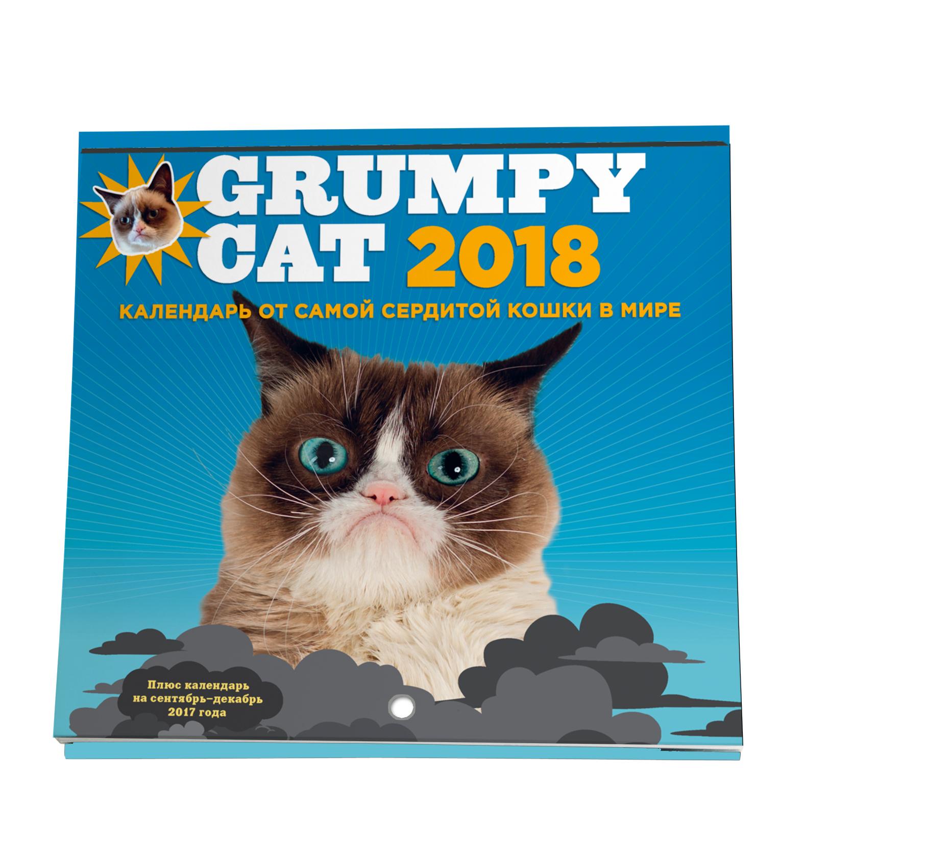 Grumpy Cat 2018. Календарь от самой сердитой кошки в мире