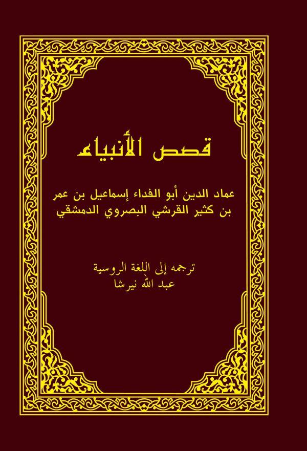 Книга хафтияк шариф скачать бесплатно