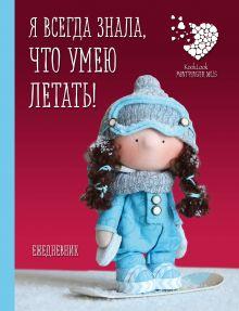 Подарочный недатированный ежедневник. Куклы Елены Гридневой. Я всегда знала, что умею летать!