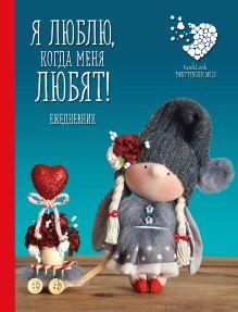 Подарочный недатированный ежедневник. Куклы Елены Гридневой. Я люблю, когда меня любят!