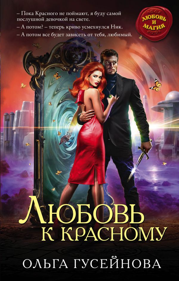 Скачать книги любовь и магия