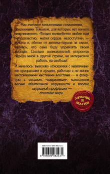 Обложка сзади Любовь к красному Ольга Гусейнова