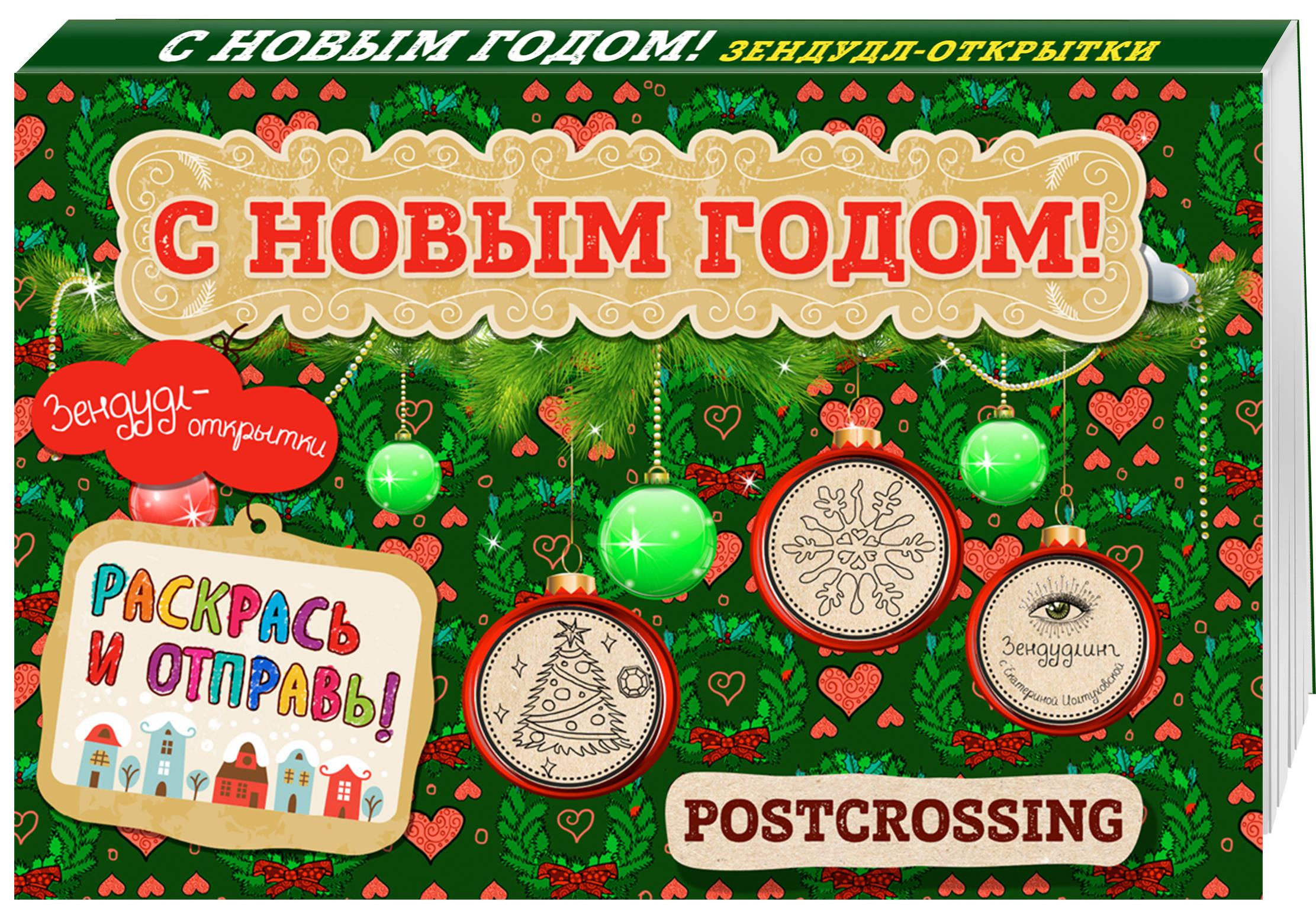 """Зендудл-открытки """"С Новым Годом!"""". Раскрась и отправь. Happy postcrossing ( Иолтуховская Е.А.  )"""