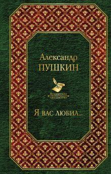 Обложка Я вас любил... Александр Пушкин
