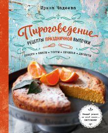 Пироговедение. Рецепты праздничной выпечки