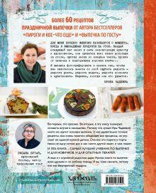 Обложка сзади Пироговедение. Рецепты праздничной выпечки Ирина Чадеева