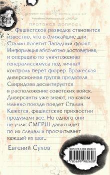 Обложка сзади Литерный поезд генералиссимуса Евгений Сухов
