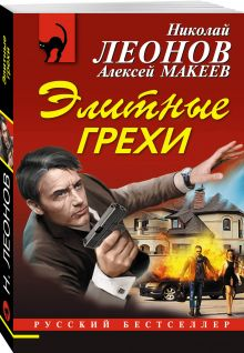 Леонов Н.И., Макеев А.В. - Элитные грехи обложка книги
