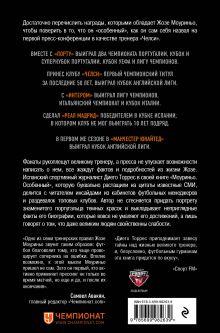 Обложка сзади Моуриньо. Особенный (2-е изд., испр.) Диего Торрес