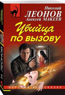 Леонов Н.И., Макеев А.В. - Убийца по вызову обложка книги