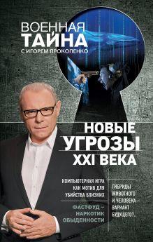 Обложка Новые угрозы XXI века Игорь Прокопенко