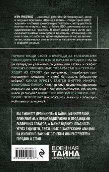 Обложка сзади Новые угрозы XXI века Игорь Прокопенко