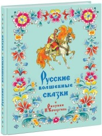 Булатов М.А. Русские волшебные сказки. Сборник сивка бурка русские сказки