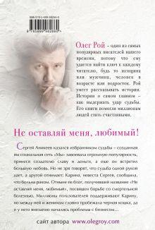 Обложка сзади Не оставляй меня, любимый! Олег Рой